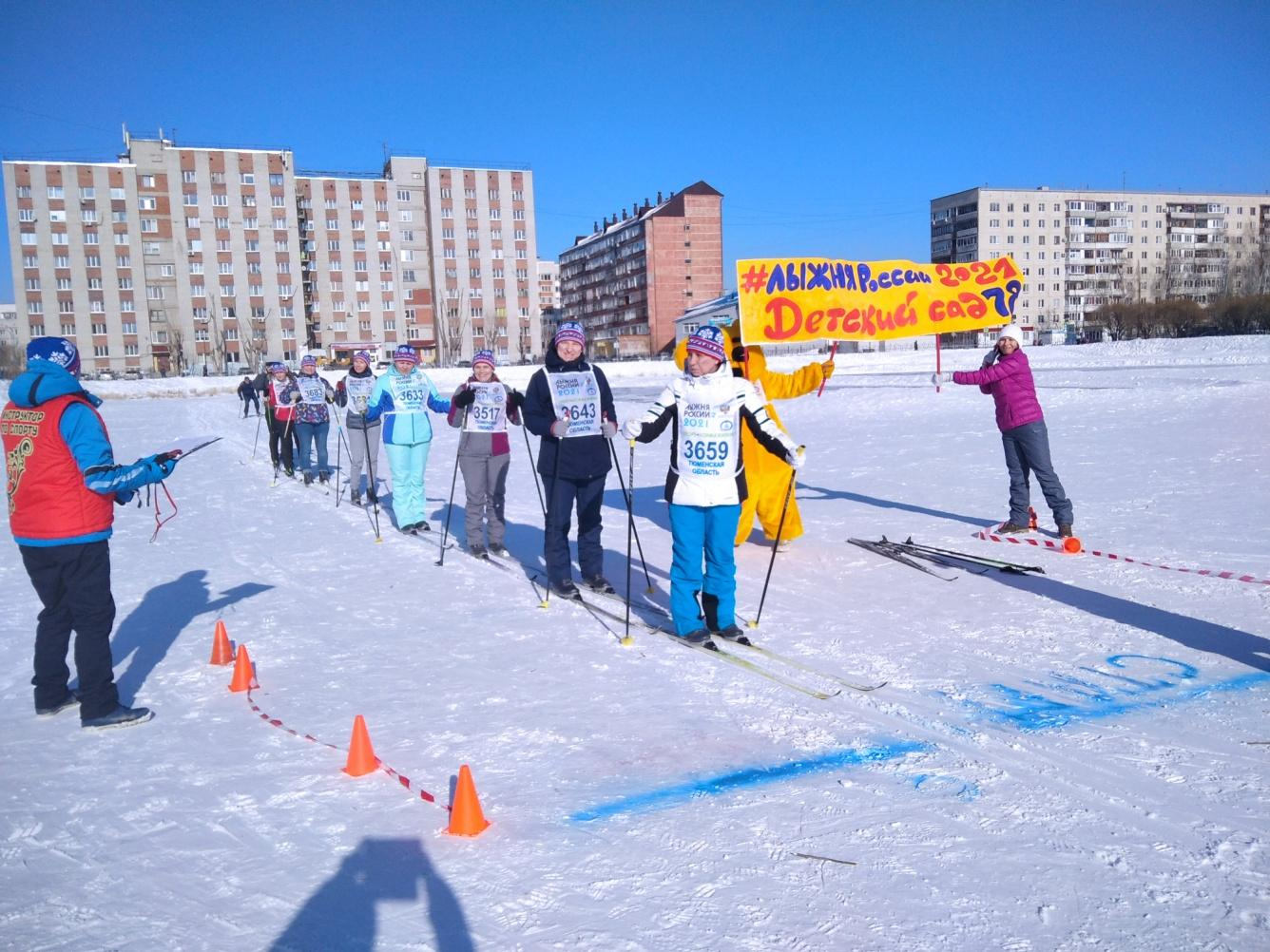 E:\фото сад 78 алена\фото лыжи 2021 день здоровья\IMG_20210303_135900.jpg