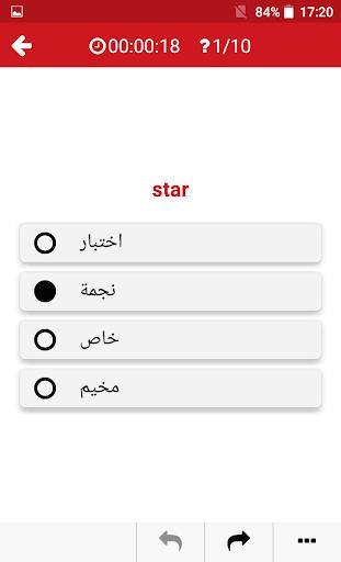 Arabic - English : Dictionary & Education screenshot 4