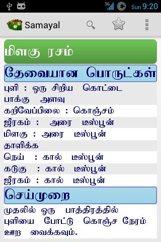 Tamil samayal apk download apkpure tamil samayal screenshot 3 forumfinder Image collections