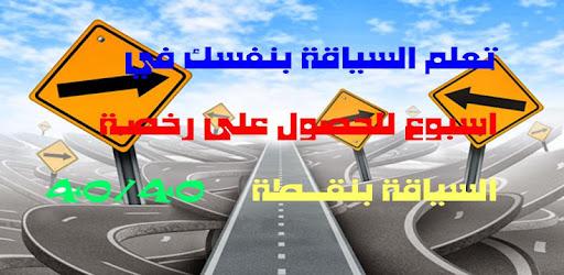 تعليم السياقة بالمغرب code route maroc 2017 captures d'écran