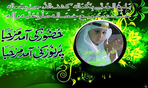 Download Eid Milad un-Nabi Photo frames For PC Windows and Mac apk screenshot 1