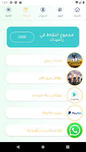 اربح معنا (Latest Version) 2