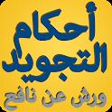 أحكام التجويد برواية ورش عن نافع من طريق الأصبهاني icon