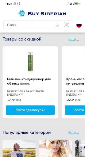 Buy Siberian screenshot 1