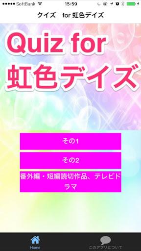 クイズ for 虹色デイズ