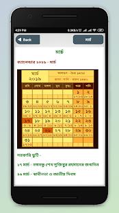 বাংলা ইংরেজি আরবি ক্যালেন্ডার ২০১৯ ~ calendar 2019 for PC-Windows 7,8,10 and Mac apk screenshot 1