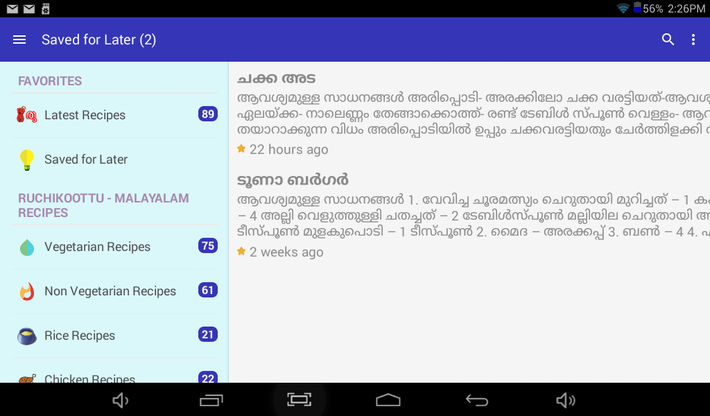 Ruchikoottu malayalam recipes android apps on google play ruchikoottu malayalam recipes screenshot forumfinder Images