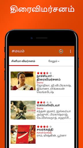 Tamil News Samayam- Live TV- Daily Newspaper India screenshot 2
