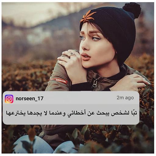 صور بنات 2019 - اقتباسات انستيجرام