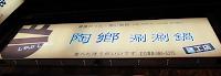 陶鮮涮涮鍋