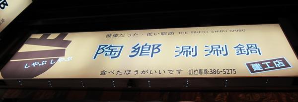 陶鄉涮涮鍋