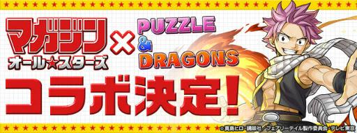 [Puzzle & Dragon] โคลาโบร่วมกับ Shonen Magazine All Stars!