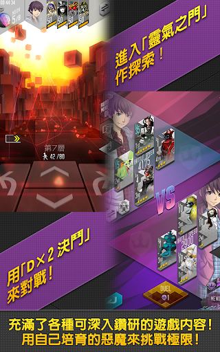 Du00d7uff12 u771fu30fbu5973u795eu8f49u751f Liberation 1.0.3 screenshots 10