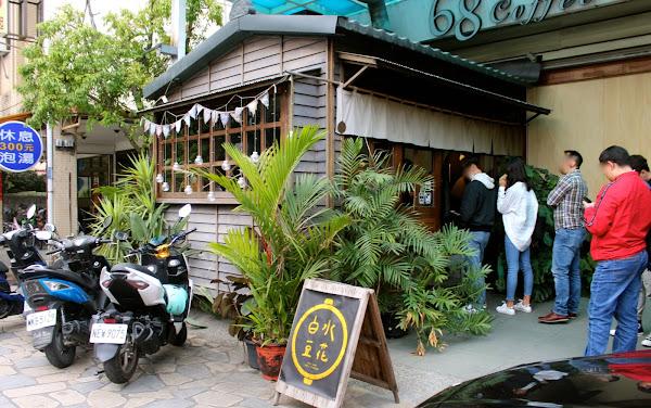 【食   白水豆花】日式小屋只能坐七位客人?台灣雪山名水古法熬成「鹽滷豆花」想吃得排隊