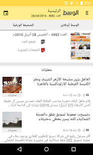 Al-Wasat- screenshot thumbnail