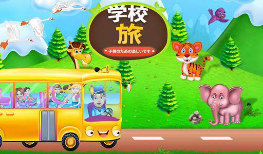 子供のための学校に旅行の楽しみ