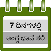 Learn Kannada to English