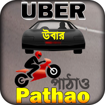 uber driver app or pathao drive ~ উবার পাঠাও গাইড