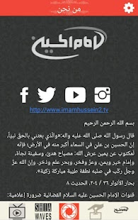 ‫IMAM HUSSEIN TV شبكه امام حسين‬‎- screenshot thumbnail