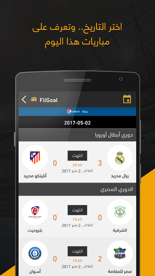 FilGoal- screenshot