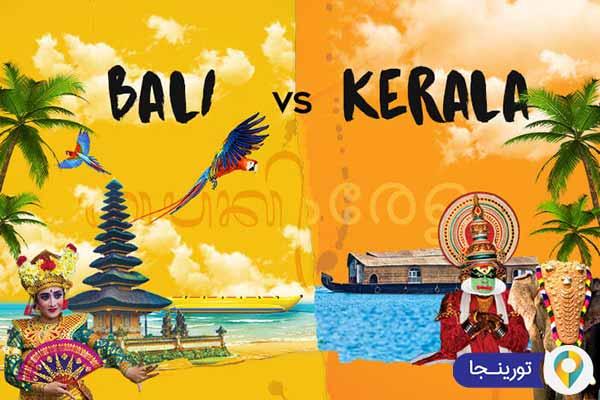 مقایسه بالی و کرالا