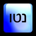 מחשבון הנטו icon