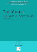 Photo: Ταυτότητες, Γλώσσα & Λογοτεχνία, Βιβλίο περιλήψεων του Διεθνούς Συνεδρίου με αφορμή τα 20 χρόνια λειτουργίας του Τμήματος Ελληνικής Φιλολογίας ΔΠΘ, συλλογικό έργο, Εκδόσεις Σαΐτα, Ιούλιος 2015, ISBN: 978-618-5147-50-1, Κατεβάστε το δωρεάν από τη διεύθυνση: www.saitapublications.gr/2015/07/ebook.171.html