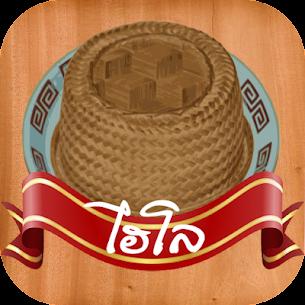 ไฮโล App Latest Version  Download For Android 1
