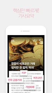 NEWS 10 - 똑똑한 뉴스 브리핑 앱 (Beta)- screenshot thumbnail