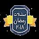 Download جميع مسلسلات رمضان 2018 For PC Windows and Mac