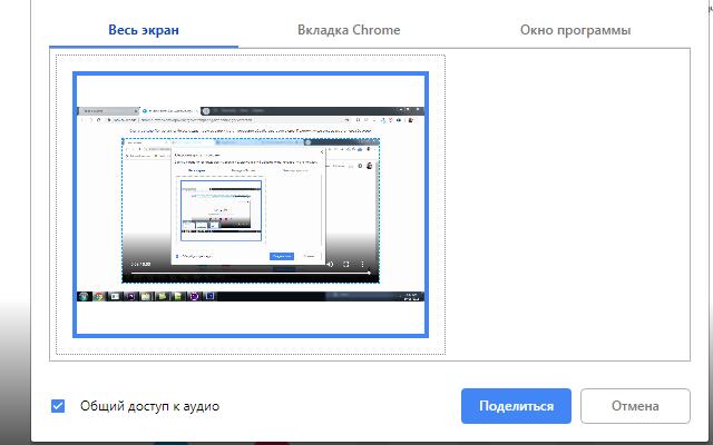 Запись экрана