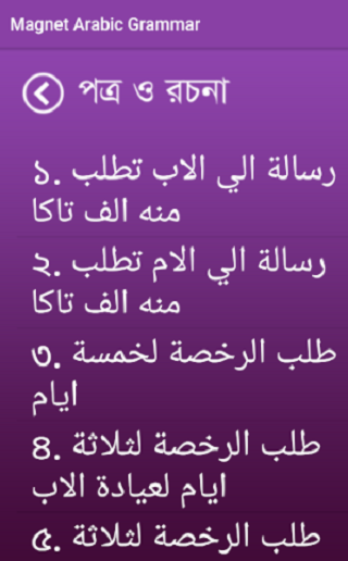 Magnet Arabic Grammar- screenshot