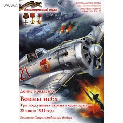 Воины неба. Три воздушных тарана в один день - 28 июня 1941 года. Великая Отечественная война. Коваленко Д.Л.