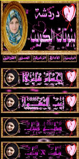 شات بنوتات الكويت