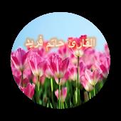 القارئ حاتم فريد - لا اعلانات