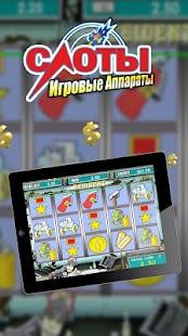 Игровые автоматы онлайн казино  играть бесплатно