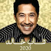 اغاني شاب خالد بدون انترنت 2020