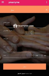 ymarryme - náhled