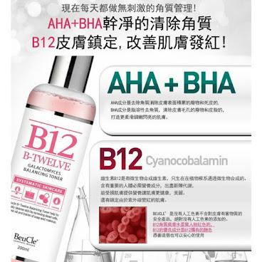 韓國網上熱銷Beucle B-12角質爽膚水