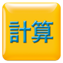 頭の体操〜計算アプリ〜 icon