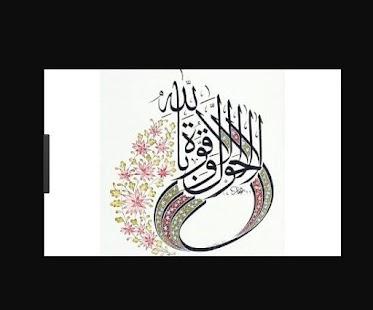 Calligraphy Arabic Art - náhled