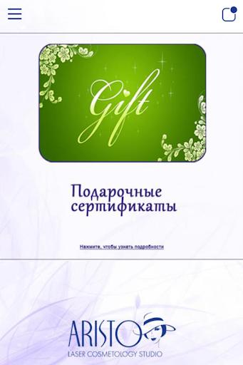 ARISTO LASER STUDIO Одесса