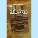 Download رواية رواء مكة للمفكر حسن أوريد For PC Windows and Mac