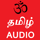 Tamil Gita Audio Full