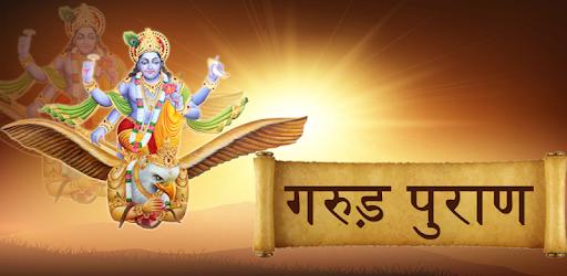 Garud puran in hindi apps on google play fandeluxe Gallery