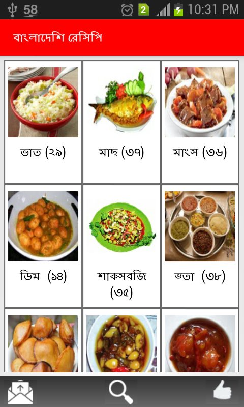 Bangladeshi recipe android apps on google play bangladeshi recipe screenshot forumfinder Image collections