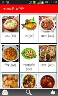 Bangladeshi recipe apps on google play screenshot image forumfinder Image collections
