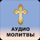 Аудио молитвы православные с текстом apk