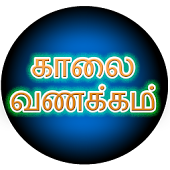 Tamil Good Morning SMS, Images