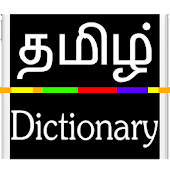 Tamil English Dictionary